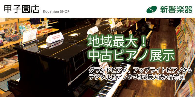 店舗トップ|甲子園店|ピアノ販売・調律・買取