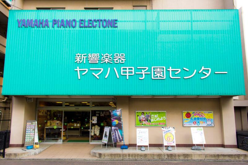 外観|甲子園店|ピアノ販売・調律・買取