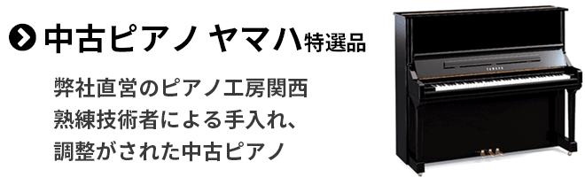 中古ピアノ ヤマハ特選品