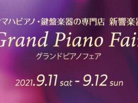 202109グランドピアノフェア_Webバナー